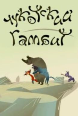 Постер фильма Чукотский гамбит (2012)