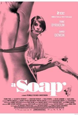 Постер фильма Мыло (2006)