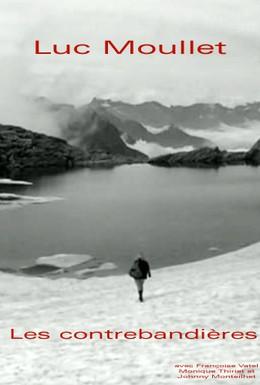 Постер фильма Контрабандисты (1968)