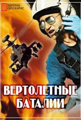 Постер фильма Вертолетные баталии (2009)