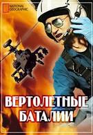 Вертолетные баталии (2009)