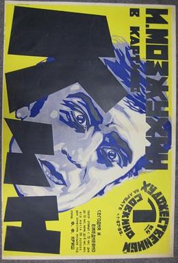 Постер фильма Кин, или Гений и беспутство (1924)