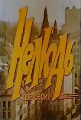 Постер фильма Нелюдь, или В раю запрещена охота (1990)
