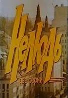 Нелюдь, или В раю запрещена охота (1990)