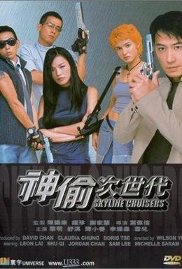 Постер фильма Супер воры (2000)