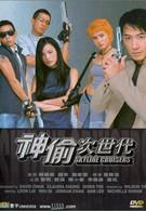 Супер воры (2000)