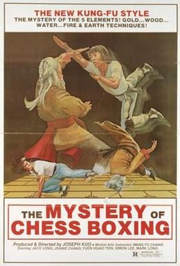 Постер фильма Магия шахматного бокса (1979)