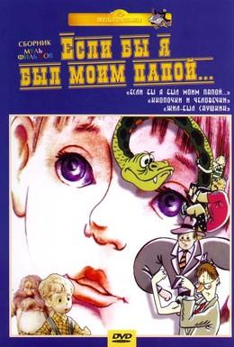 Постер фильма Если бы я был моим папой (1987)