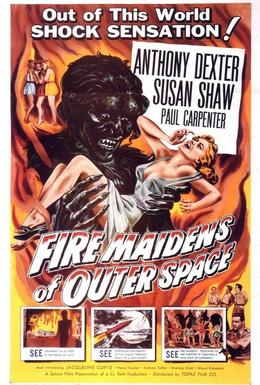 Постер фильма Огненные девы из далекого космоса (1956)