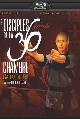 Постер фильма Ученики 36 ступеней Шаолиня (1985)