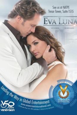 Постер фильма Ева Луна (2010)