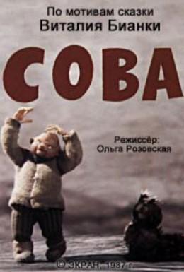 Постер фильма Сова (1987)