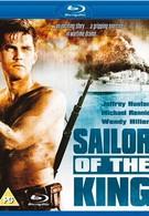 Королевский моряк (1953)