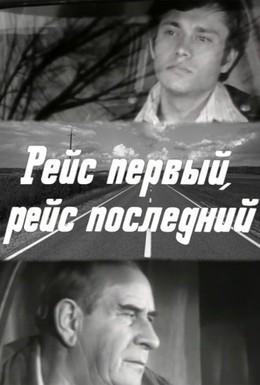 Постер фильма Рейс первый, рейс последний (1974)