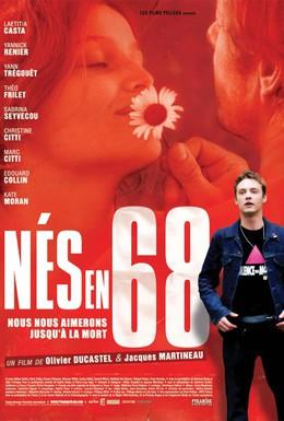 Постер фильма Рожденные в 68-м (2008)