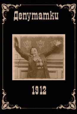 Постер фильма Депутатки (1912)