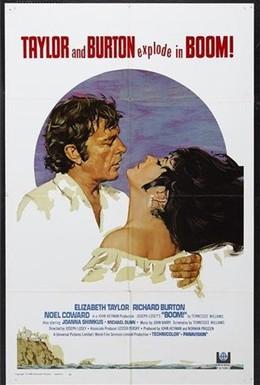 Постер фильма Бум (1968)