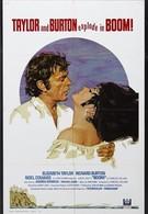 Бум (1968)