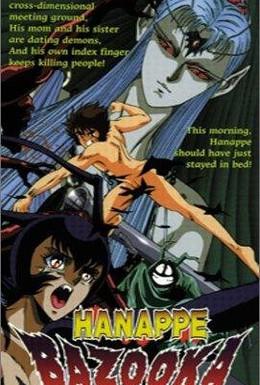Постер фильма Базука Ханаппэ (1992)