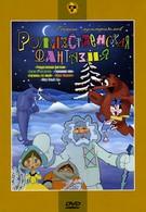 Рождественская фантазия (1993)