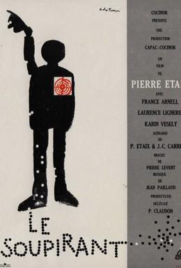 Постер фильма Воздыхатель (1962)
