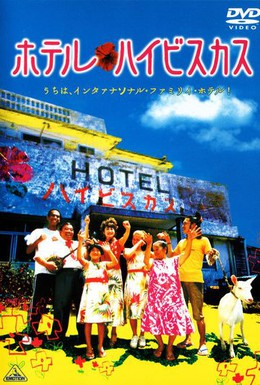 Постер фильма Отель Гибискус (2002)