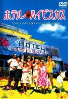 Отель Гибискус (2002)
