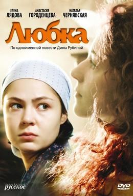 Постер фильма Любка (2009)