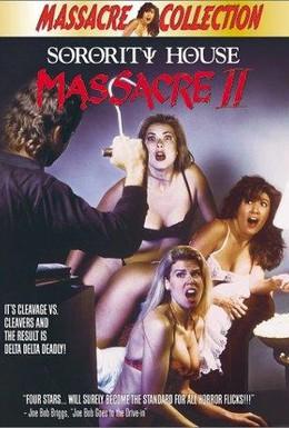 Постер фильма Резня в женской общаге 2 (1990)