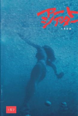 Постер фильма Легенда о русалке (1984)