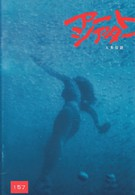Легенда о русалке (1984)