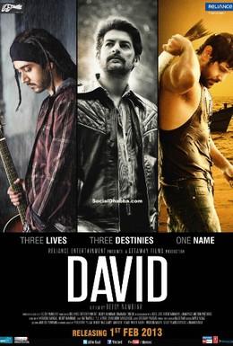 Постер фильма Дэвид (2013)