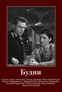 Постер фильма Будни (1940)