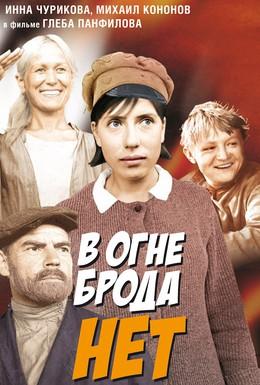 Постер фильма В огне брода нет (1968)