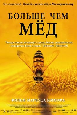 Постер фильма Больше чем мёд (2012)