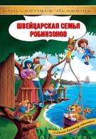 Швейцарская семья Робинзонов (1996)