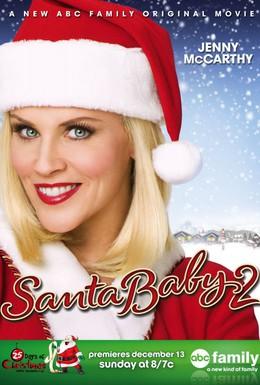 Постер фильма Малыш Санта 2 (2009)