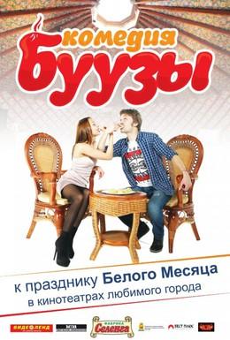 Постер фильма Буузы (2013)