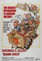 Верный шанс (1974)