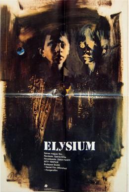 Постер фильма Элизиум (1986)