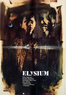 Элизиум (1986)