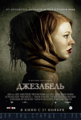 Постер фильма Джезабель (2014)