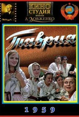 Постер фильма Таврия (1959)
