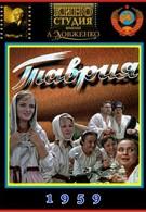 Таврия (1959)