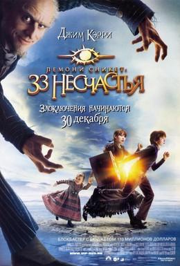 Постер фильма Лемони Сникет: 33 несчастья (2004)