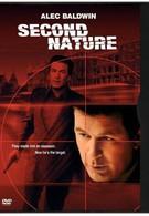 Вторая натура (2003)