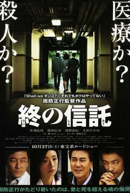 Постер фильма Полное доверие (2012)