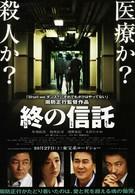 Полное доверие (2012)