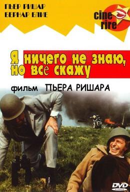 Постер фильма Я ничего не знаю, но скажу все (1973)