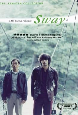 Постер фильма Раскачивание (2006)